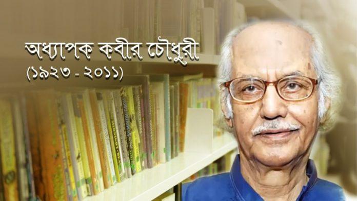কবীর চৌধুরী Kabir Chowdhury