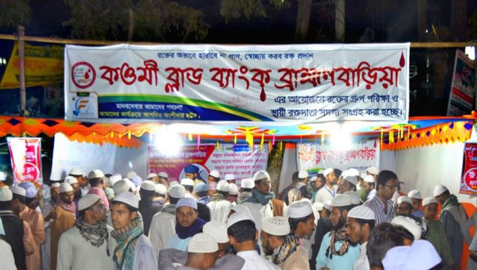 কওমী ব্লাড ব্যাংক ব্রাহ্মণবাড়িয়া - Qawmi Blood Bank Brahmanbaria