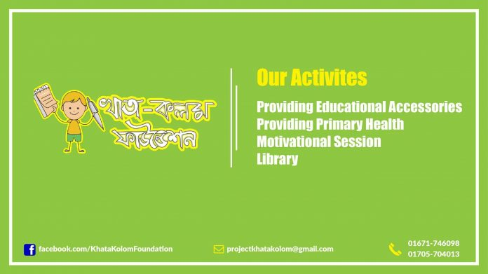 খাতা কলম ফাউন্ডেশন Khata-Kolom Foundation