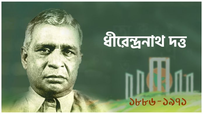 ধীরেন্দ্রনাথ দত্ত Dhirendranath Datta