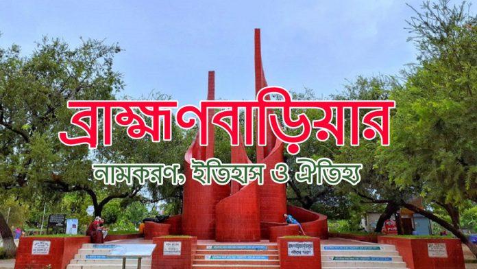 ব্রাহ্মণবাড়িয়া-brahmanbaria-names-history-traditions