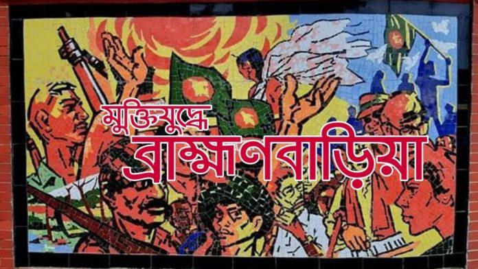 মুক্তিযুদ্ধে ব্রাহ্মণবাড়িয়া brahmanbaria-liberation-war