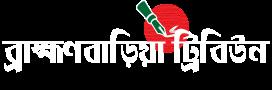 brahmanbariatribune
